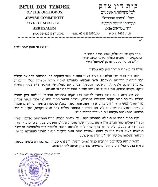 Eidah Chareidis letter