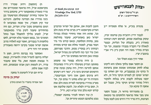 Rabbi Lebovitch letter
